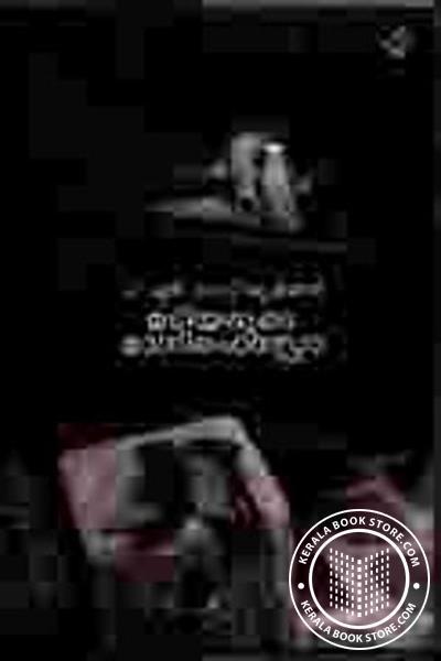 Cover Image of Book മടിയരുടെ മാനിഫെസ്റ്റോ