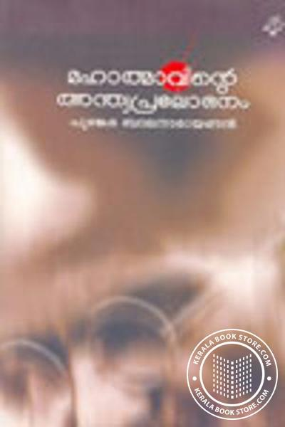 Cover Image of Book Mahathmaavinte Anthya pralobhanam