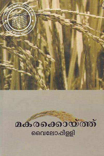 Cover Image of Book Makara Koythu