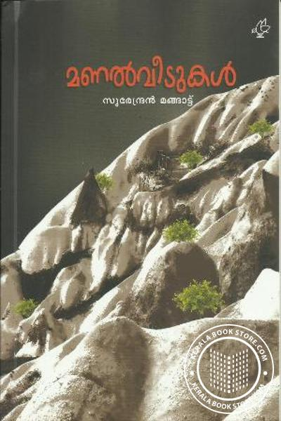 Cover Image of Book Manal Veedukal