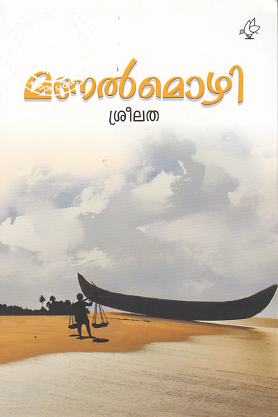 Cover Image of Book Manalmozhi