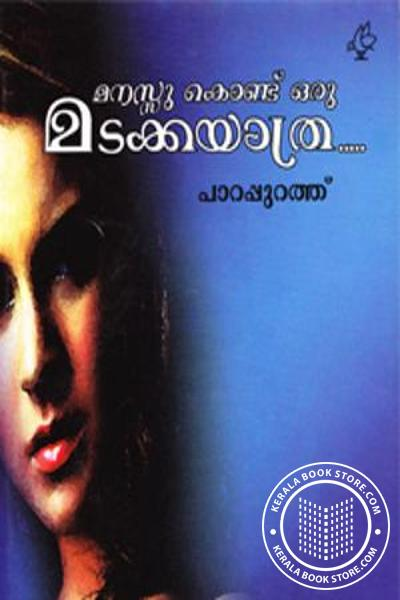 Cover Image of Book Manassu Koddoru Madakka Yaathra