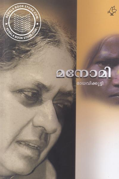Cover Image of Book മനോമി