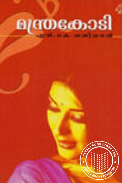 Cover Image of Book Manthra Kodi