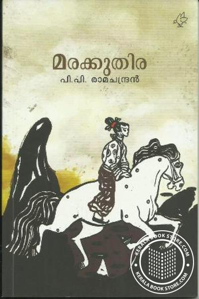 Cover Image of Book Marakkuthira