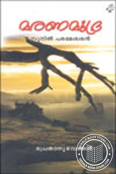 Cover Image of Book Marana Mudra