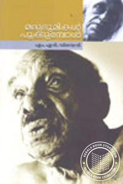 Cover Image of Book Marubhoomikal Pookkumbol