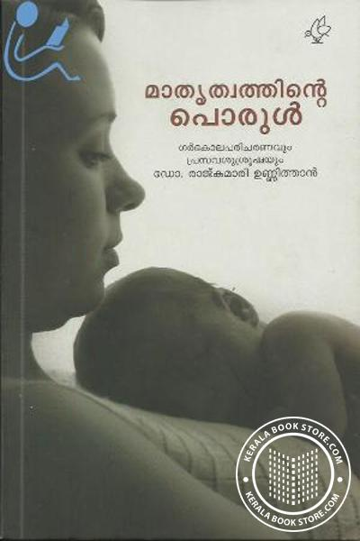 Cover Image of Book Mathruthvathinte porul