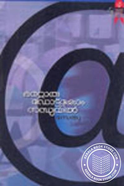 Cover Image of Book Mattotu dot com sandhyayil