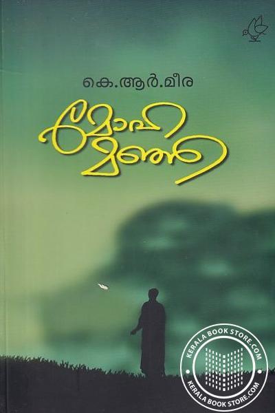 Cover Image of Book മോഹമഞ്ഞ