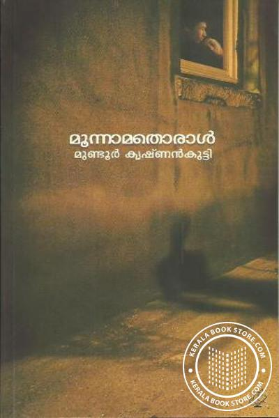 Cover Image of Book Moonnamathoral