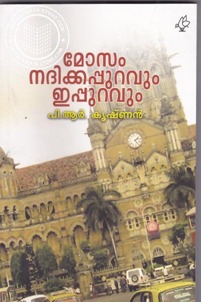 Cover Image of Book മോസം നദിക്കപ്പുറവും ഇപ്പുറവും