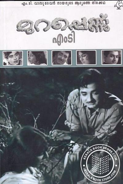 Cover Image of Book മുറപ്പെണ്ണ്