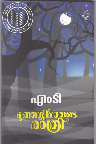 Image of Book Muthassimarude Rathri
