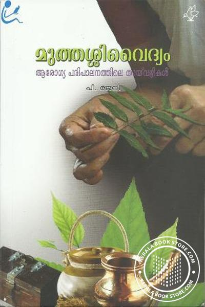 Cover Image of Book Muthassivaidhyam Arogya Paripalanathile Taivazhikal