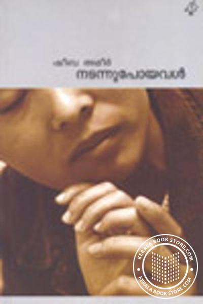 Cover Image of Book നടന്നുപോയവള്