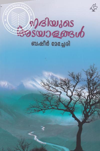 Cover Image of Book നദിയുടെ അടയാളങ്ങള്