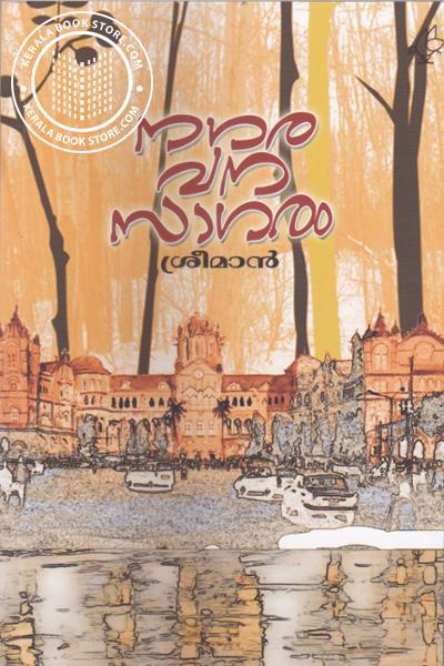 Image of Book Nagaravanasagaram