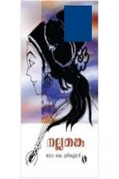 Cover Image of Book Nalla Thanka
