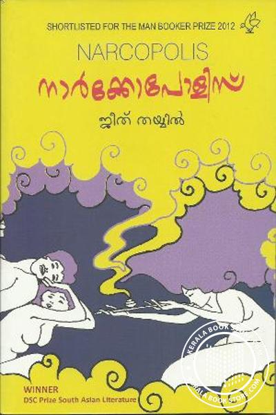 Cover Image of Book NARCOPOLIS