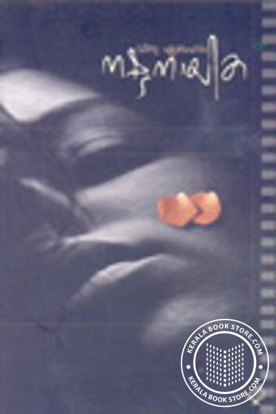 Cover Image of Book Nashta Naayika