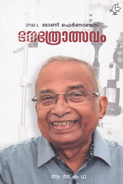 Cover Image of Book നേത്രോത്സവം