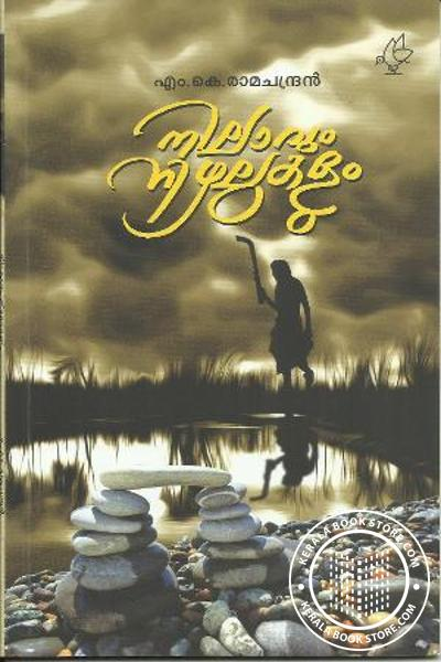Cover Image of Book Nilaavum Nizhalukalum