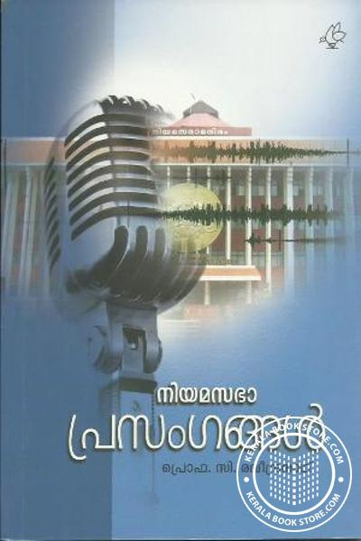 Cover Image of Book Niyamasabha Prasangangal