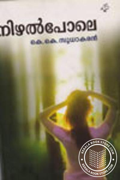 Cover Image of Book Nizhal Pole