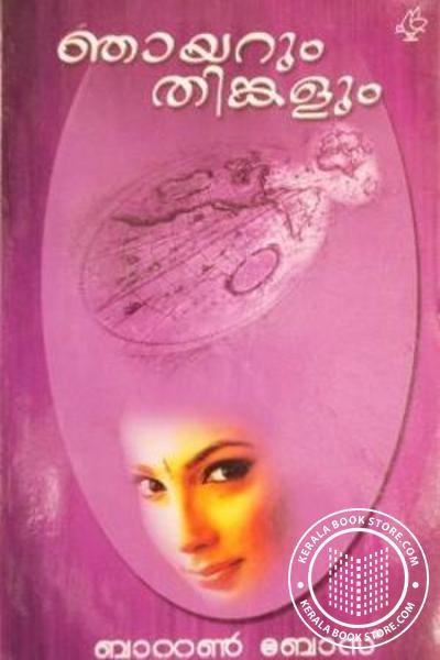 Cover Image of Book ഞായറും തിങ്കളും