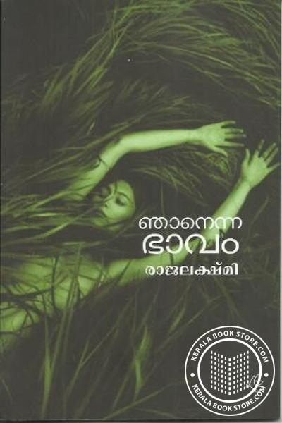Cover Image of Book Njanenna Bhavam
