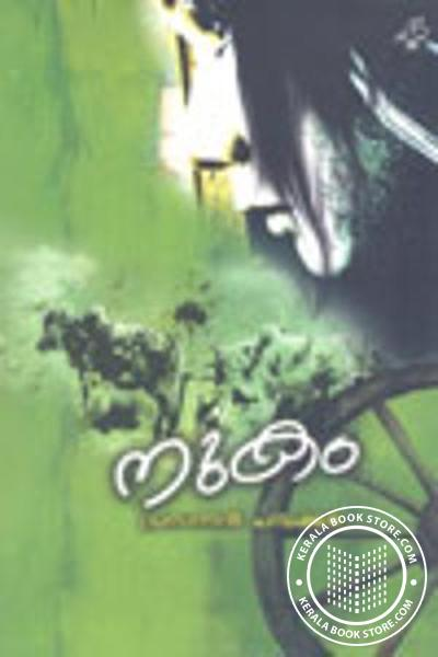 Cover Image of Book Nukam