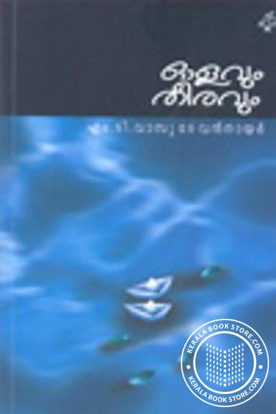 Cover Image of Book Olavum theeravum