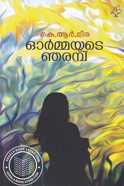 Cover Image of Book ഓര്മ്മയുടെ ഞരമ്പ്