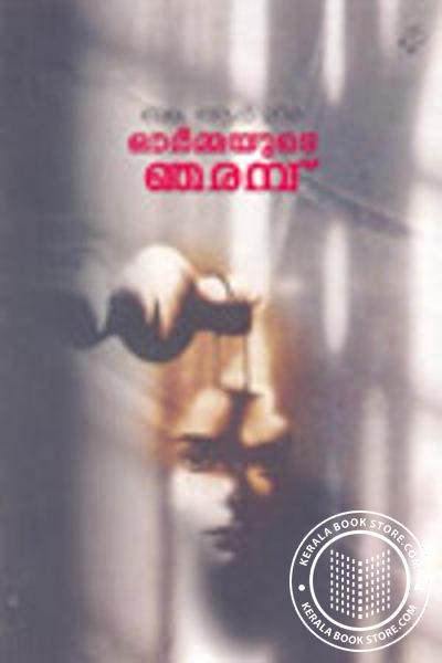 Cover Image of Book Oormayude njarambu
