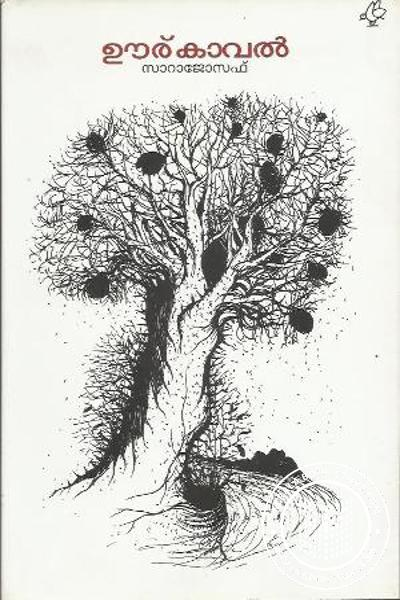 Cover Image of Book Oorukaaval