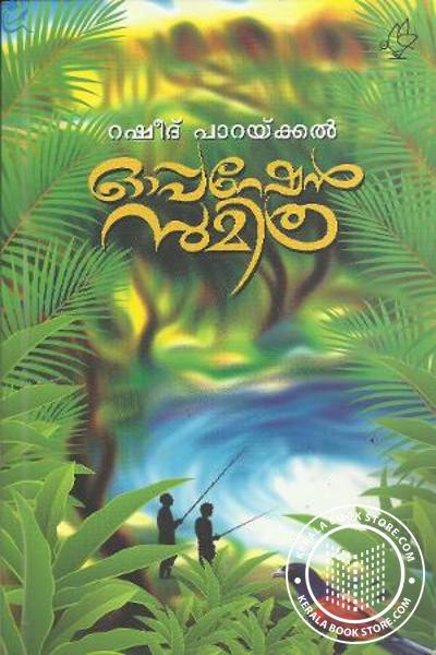 Cover Image of Book Operation Sumithra