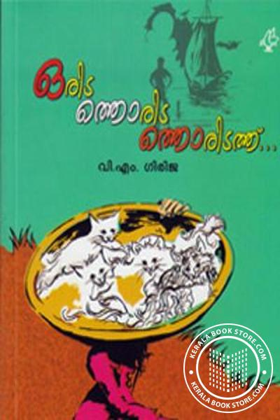 Cover Image of Book Oridathoridath