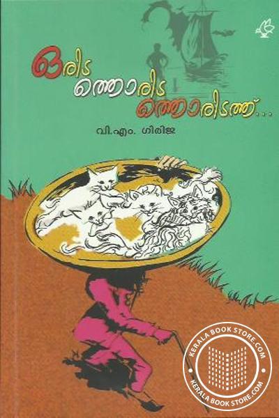 Cover Image of Book Oriradathoridathoridath