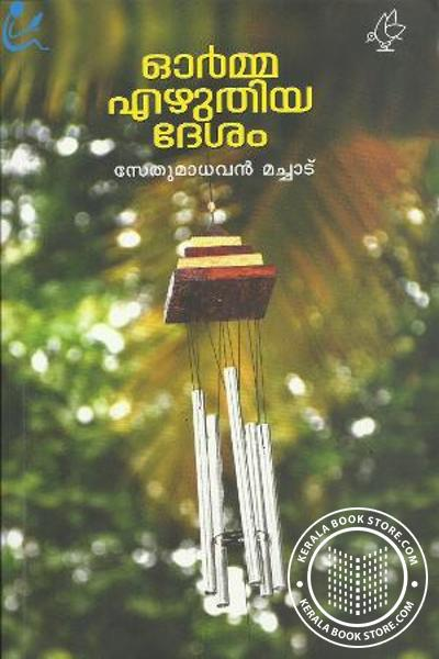 Cover Image of Book Orma Ezhuthiya Desam