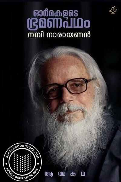 Cover Image of Book Ormakalude Bramanapatham