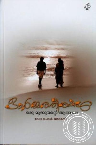 Cover Image of Book Ormathirakal Oru Mukkuvante Aathmakatha