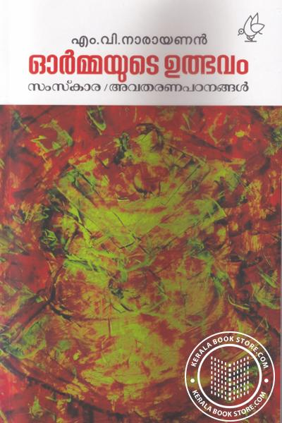 Cover Image of Book Ormayude Udbhavam Samskarika Avatharana Padanangal