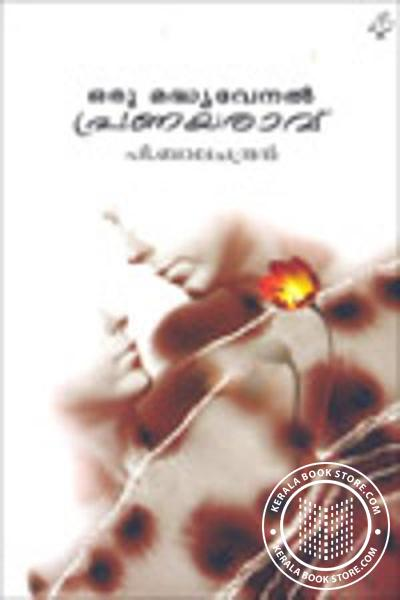 Cover Image of Book Oru Madhyavenal Pranaya Raav