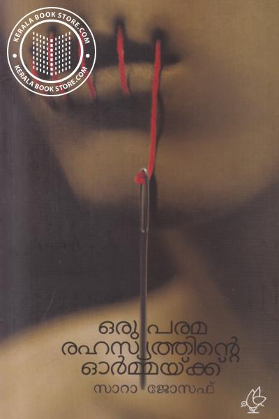 Cover Image of Book Oru Paramarahashyathinte Ormmakku