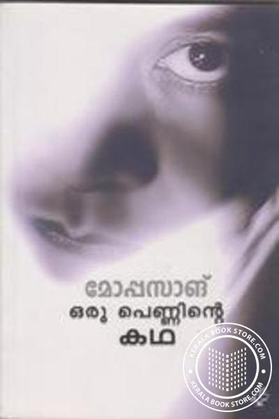Cover Image of Book ഒരു പെണ്ണിന്റെ കഥ