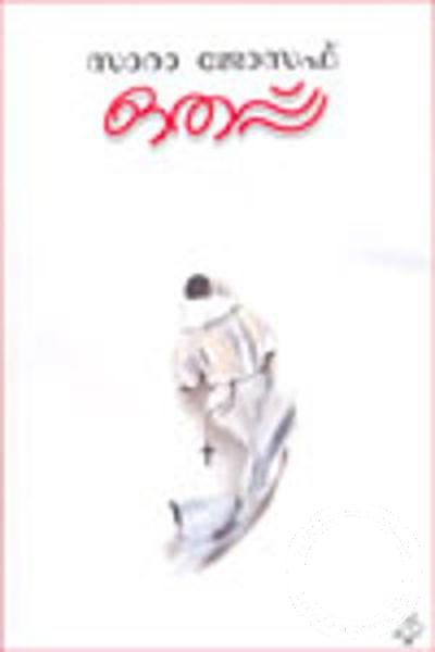 Cover Image of Book ഒതപ്പ്‌