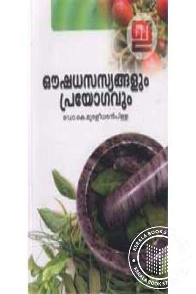 Cover Image of Book Oushadha sasyangalum Prayogangalum