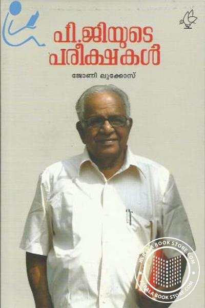 Cover Image of Book P G yude pareekshakal