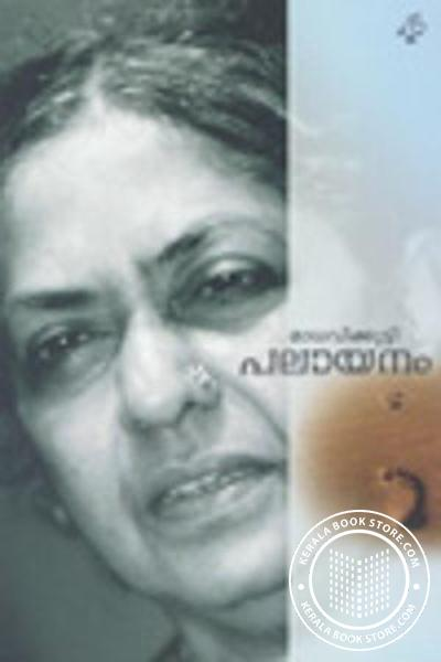 Cover Image of Book Palayanam